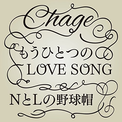もうひとつのLOVE SONG(Single version) / NとLの野球帽(2016 Single version)