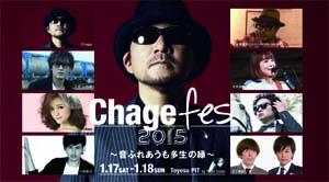 「Chage Fes 2015 〜音ふれあうも多生の縁〜」情報!