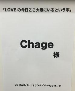 「LOVEの今日ここ大阪にいるという事」レポート