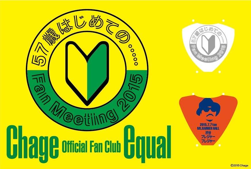 Chage Fan Meeting 2015グッズ情報!